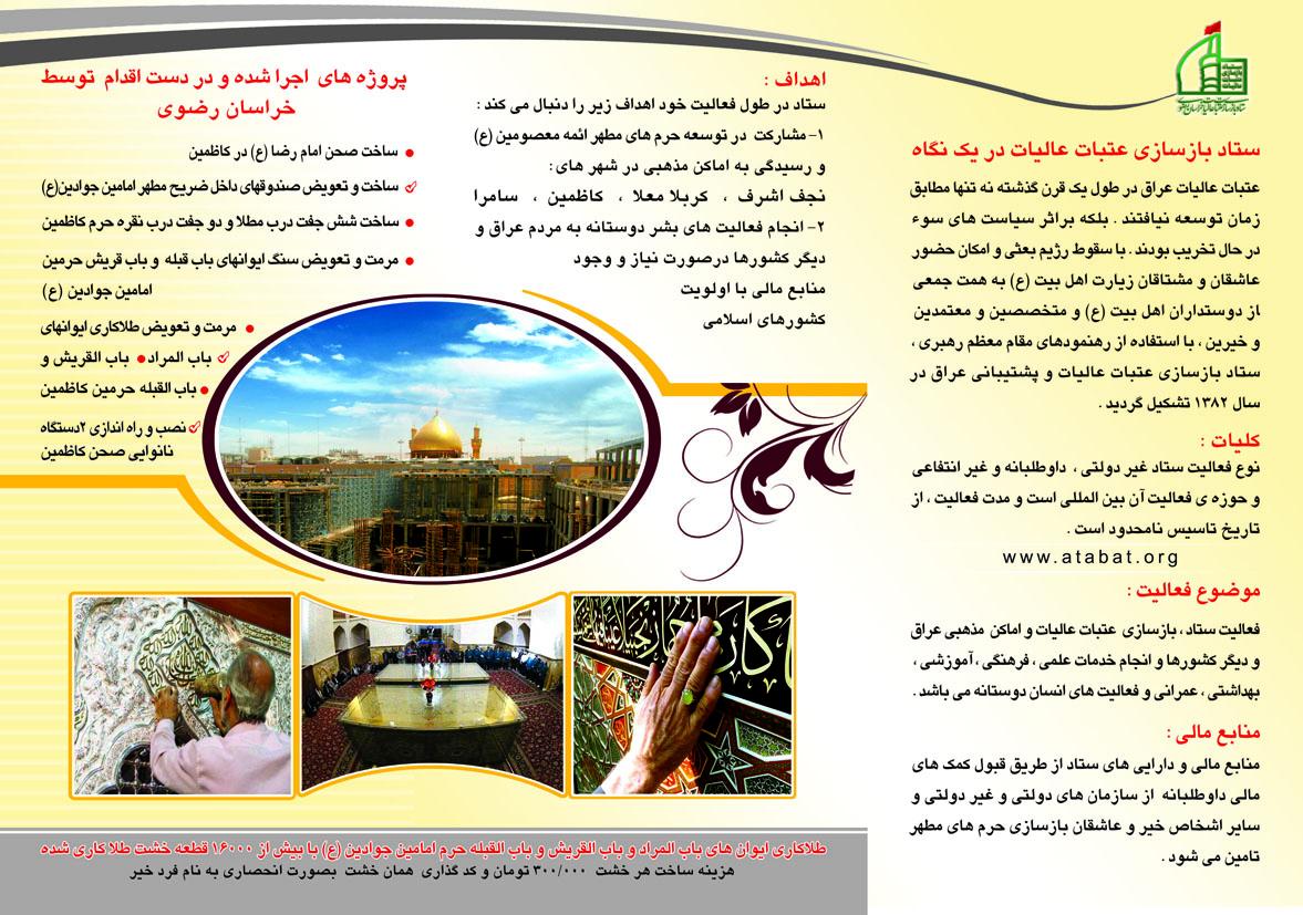 بروشور ستاد بازسازی عتبات عالیات جهت ادارات کل استان