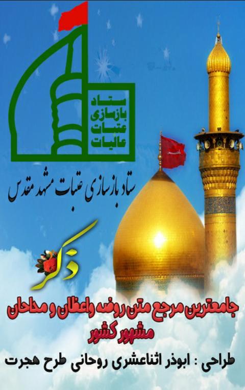 نرم افزار موبایلی ذکر طراحی ستاد بازسازی عتبات عالیات مشهد مقدس
